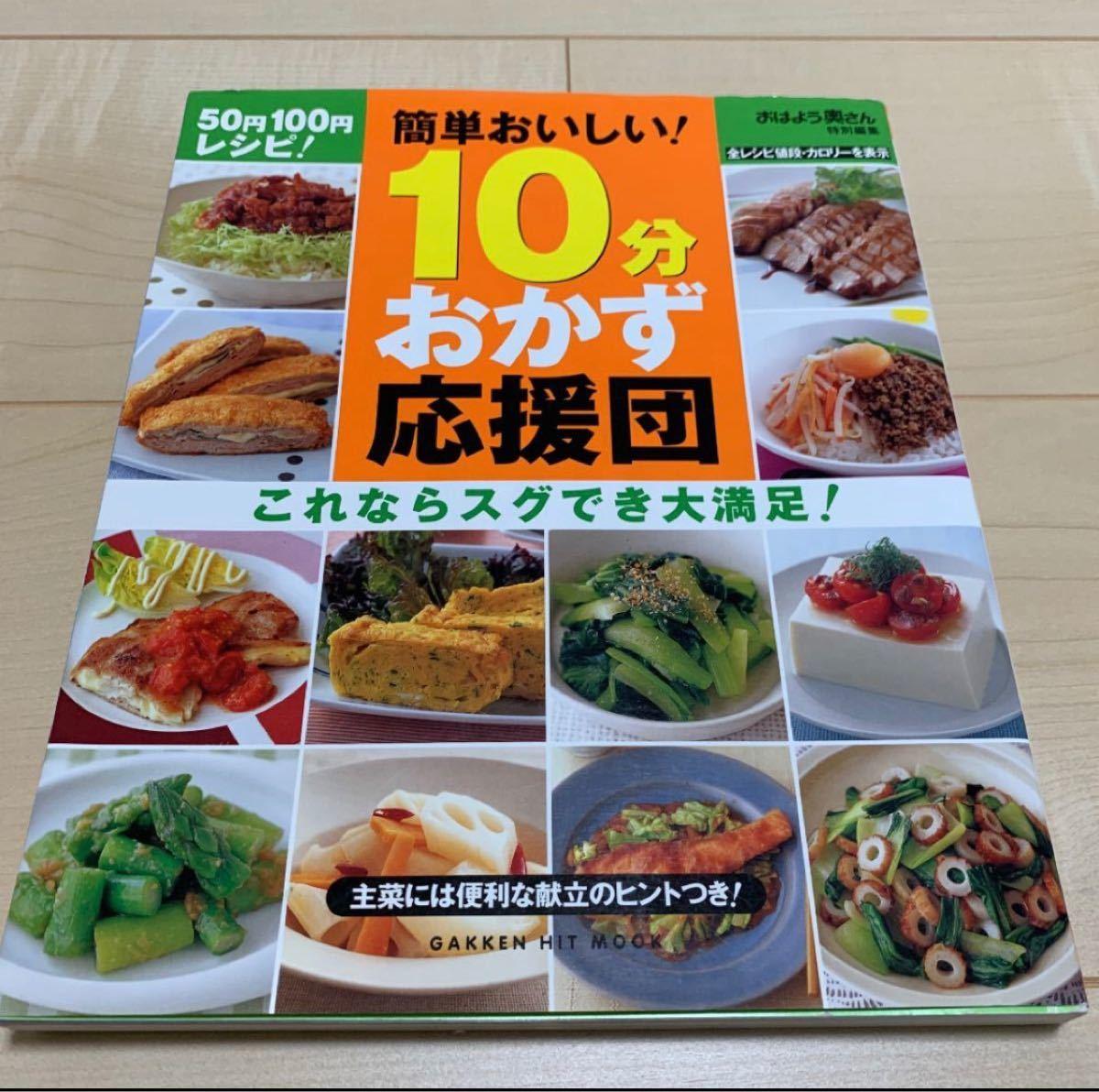 料理本  10分おかずレシピ