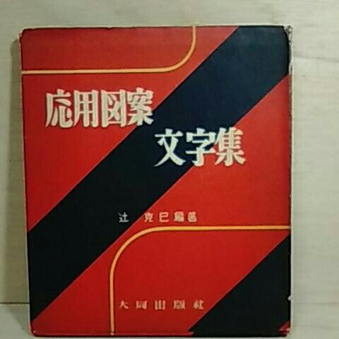 応用図案文字集 辻克己編著 大同出版社 昭和31年重版