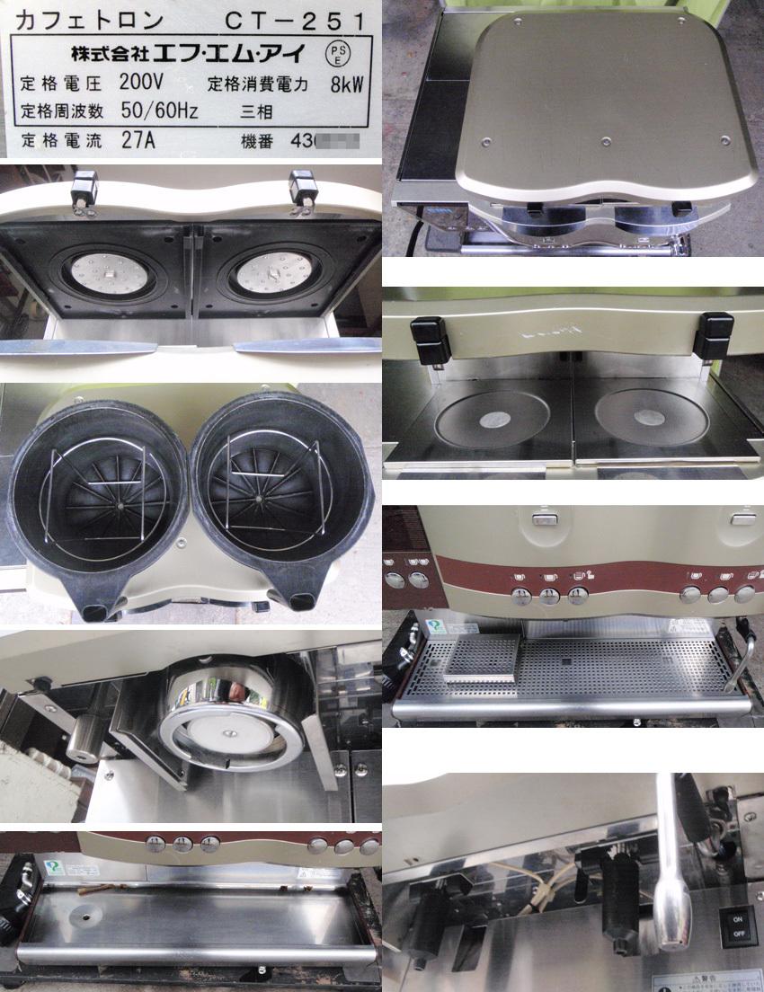 ◆分解清掃整備済!FMI ドリップコーヒーマシン・エスプレッソマシン CT-251 現行モデル!2013年製!◆_画像2