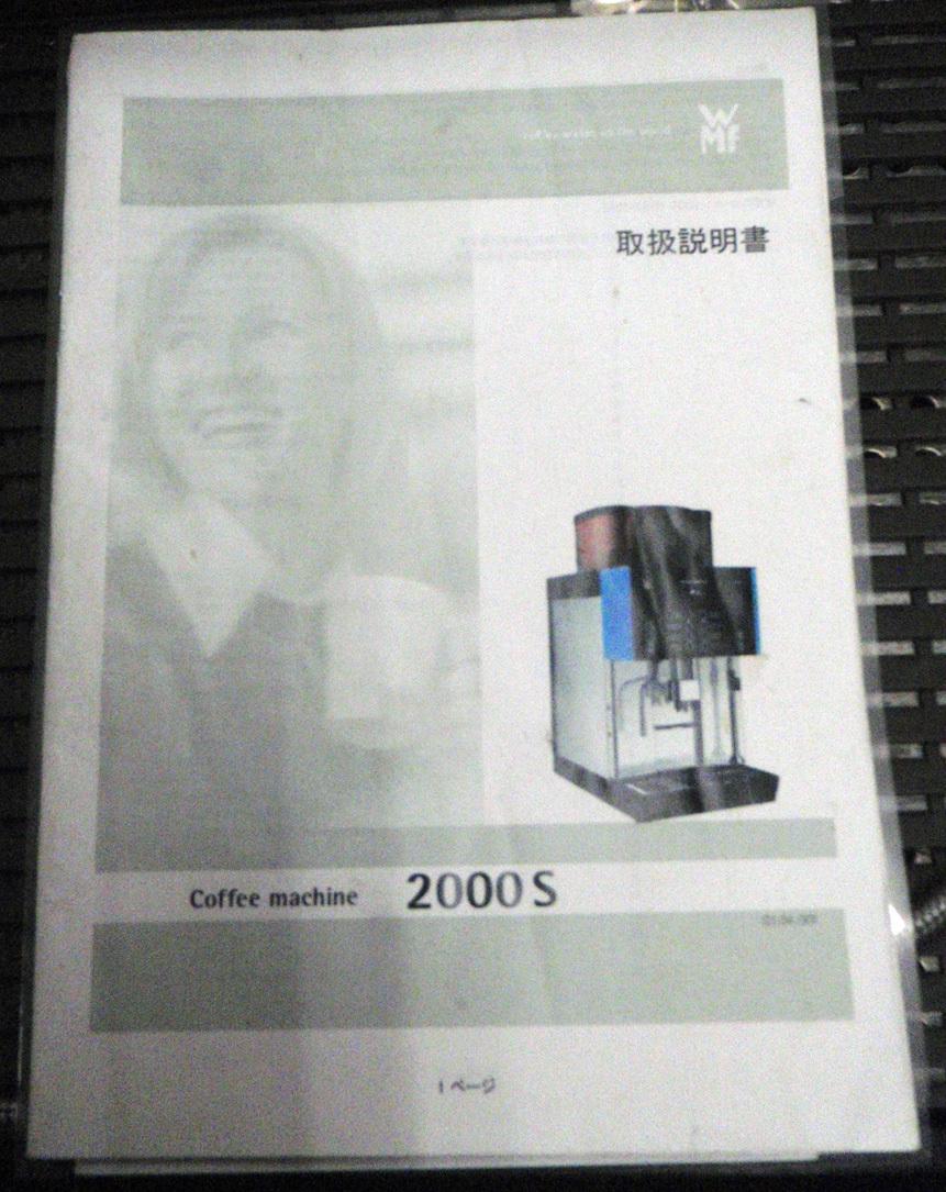 ◆動作確認・簡易清掃済み エスプレッソマシン/コーヒーマシン+ミルククーラー WMF 2000S◆_画像7