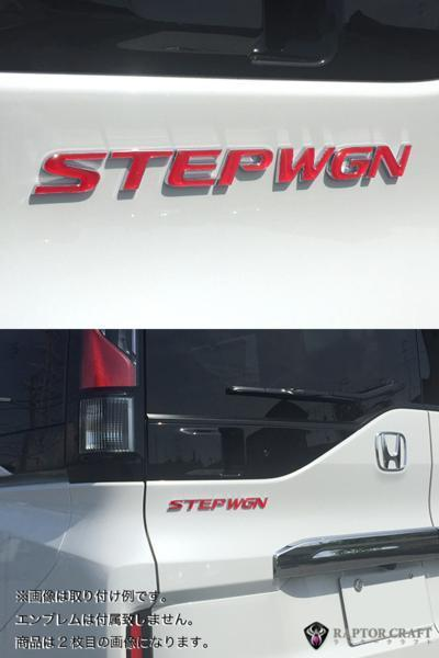 GSA ステップワゴンRP1~4 STEPWGNマーク レッドメッキ03 受注商品_※画像は取り付け例です。