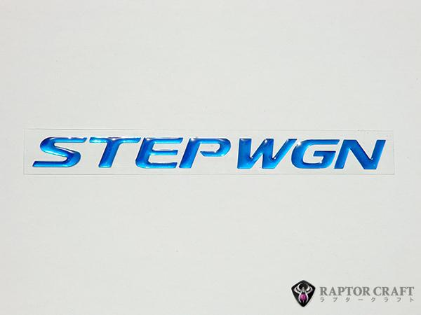 GSA ステップワゴンRP1~4 STEPWGNマーク ブルーメッキ06 受注商品_画像2