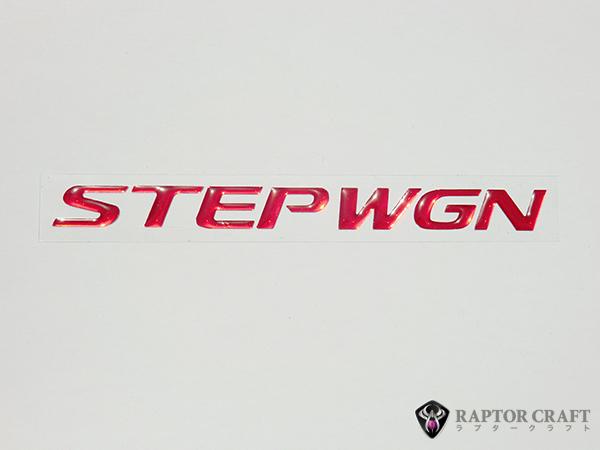 GSA ステップワゴンRP1~4 STEPWGNマーク レッドメッキ03 受注商品_画像2