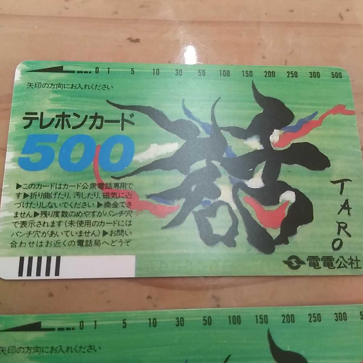 電電公社 岡本太郎 500度 テレホンカード テレカ 新品_画像2