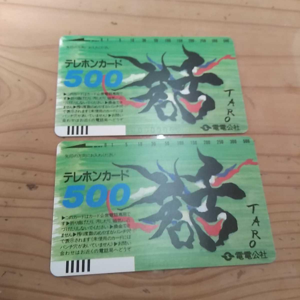 電電公社 岡本太郎 500度 テレホンカード テレカ 新品_画像5