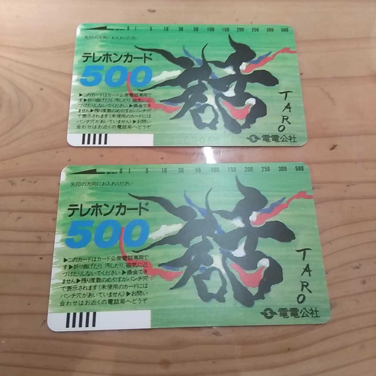 電電公社 岡本太郎 500度 テレホンカード テレカ 新品_画像1