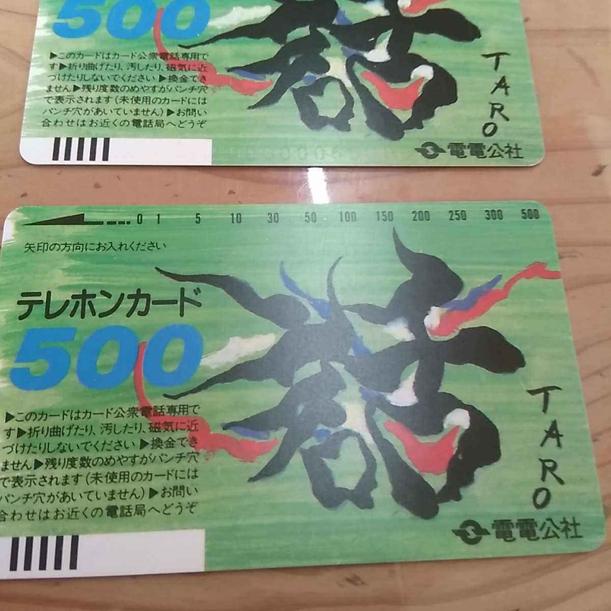 電電公社 岡本太郎 500度 テレホンカード テレカ 新品_画像3