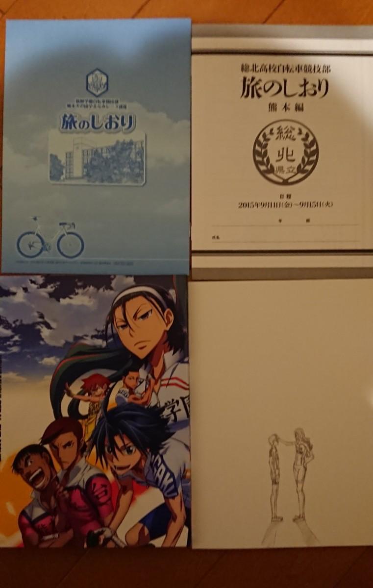 映画 弱虫ペダル DVD ■初回限定パッケージ ■弱ペダ THE MOVIE