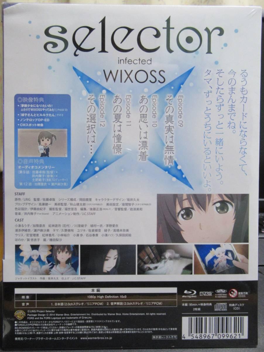BD ブルーレイ selector infected WIXOSS BOX 3 初回生産限定版