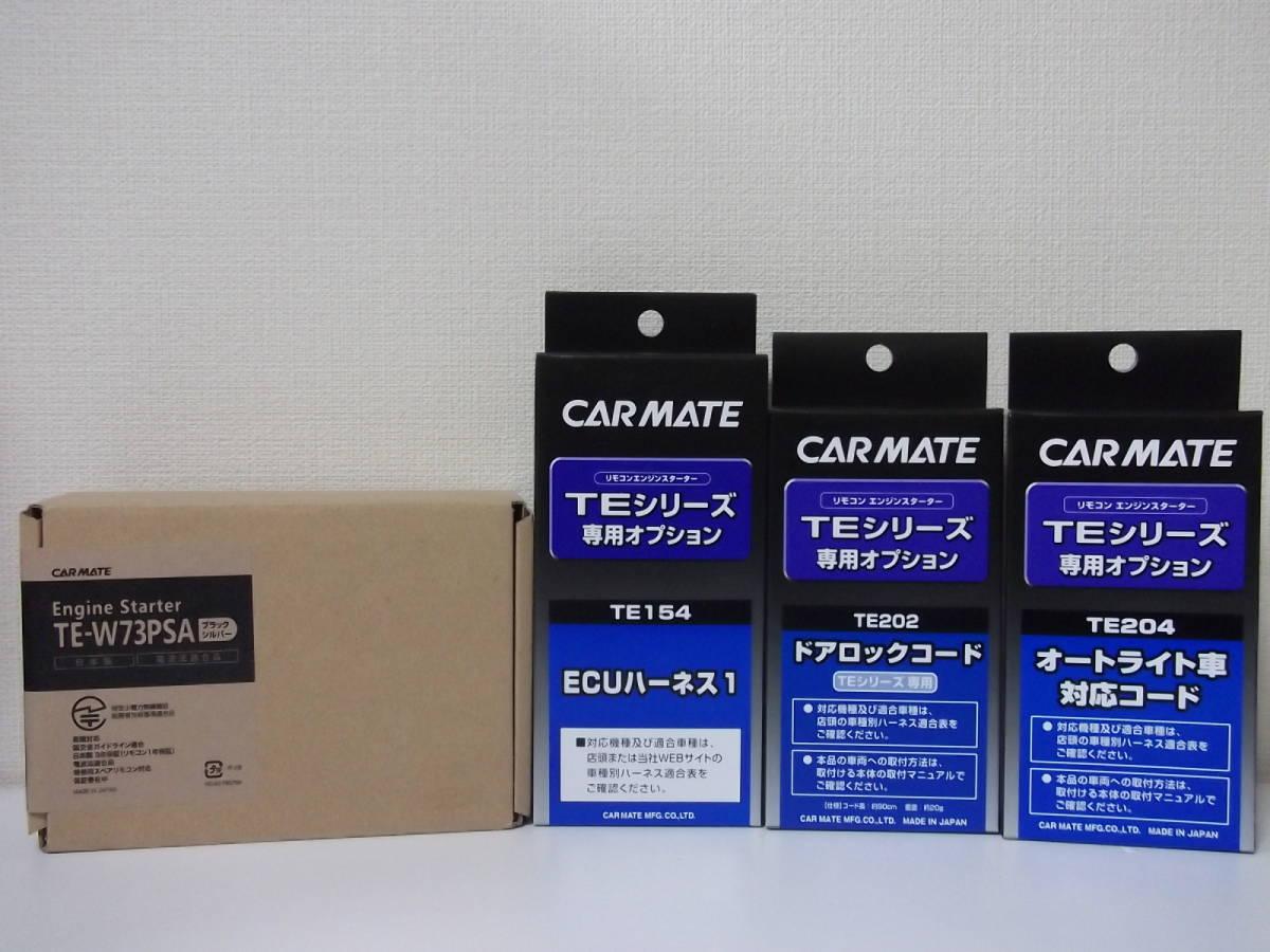 在庫有/税不要▽カーメイト新品 TE-W73PSA+TE154+TE202+TE204 トヨタ エスティマ 50 55系 H18.1~H28.5▽リモコンエンジンスターターSET_画像1