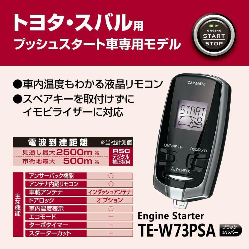 在庫有/税不要▽カーメイト新品 TE-W73PSA+TE154+TE202+TE204 トヨタ エスティマ 50 55系 H18.1~H28.5▽リモコンエンジンスターターSET_画像5