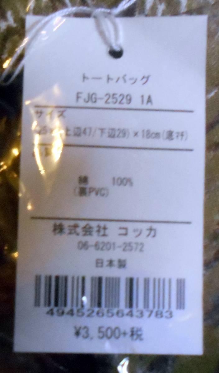 トートバッグ/日本製/綿100%/高さ25cm/未使用