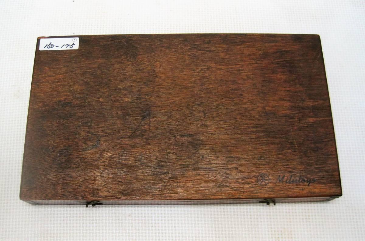 【ミツトヨ】(1) マイクロメーター/ 150-175/ 0.01mm 木箱 mitutoyo 測定/精密/計測/工具/高精度/USED品_画像8