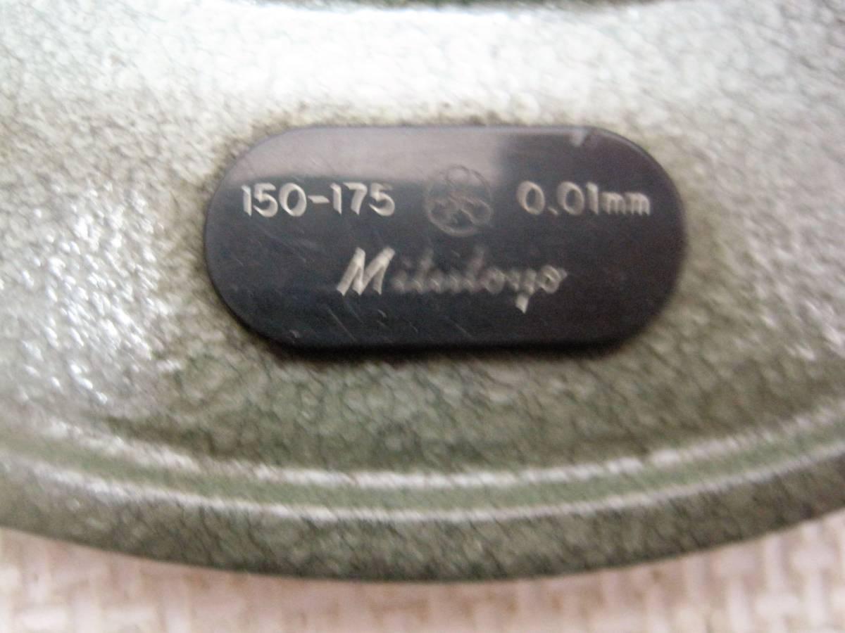 【ミツトヨ】(1) マイクロメーター/ 150-175/ 0.01mm 木箱 mitutoyo 測定/精密/計測/工具/高精度/USED品_画像4