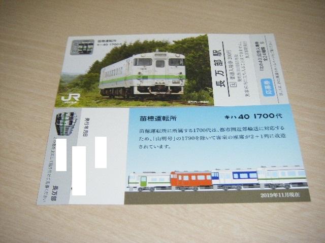 JR北海道 北の40 記念入場券 長万部駅発売分1枚応募券付_画像1