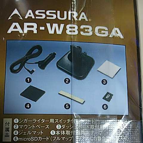 最終値下 Cellstar セルスター ASSURA アシュラ 一体型GPS レーダー探知機 AR-W83GA OBDII 接続対応 3.7インチ液晶付 超速GPS 無線LAN搭載 _画像6