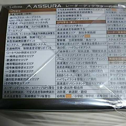 最終値下 Cellstar セルスター ASSURA アシュラ 一体型GPS レーダー探知機 AR-W83GA OBDII 接続対応 3.7インチ液晶付 超速GPS 無線LAN搭載 _画像8
