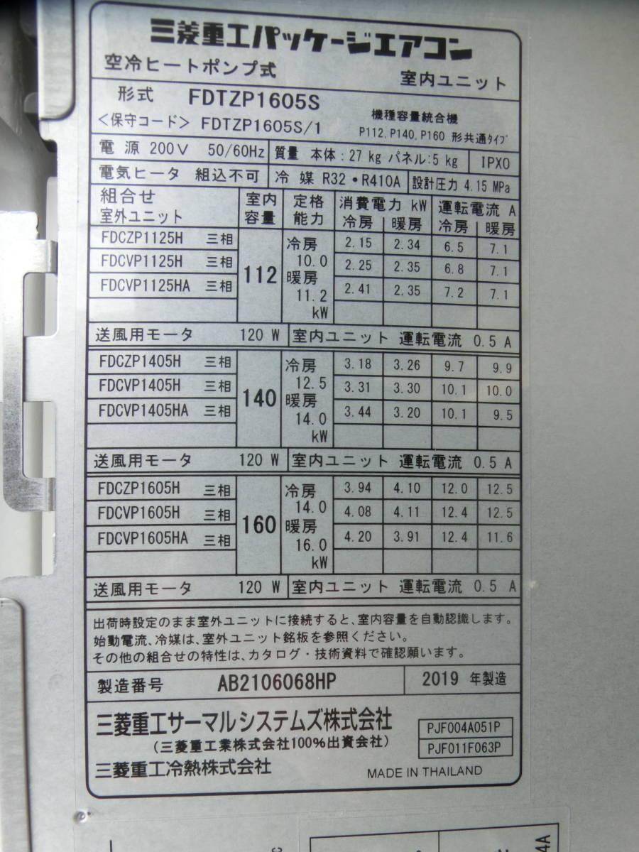 2019年製 三菱 天井カセット4方向 4馬力 三相200V 標準省エネ 業務用エアコン 天カセ  兵庫県発_画像8