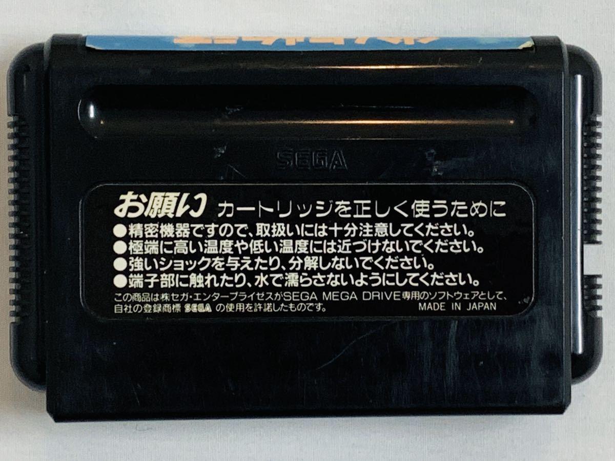 MD 雀偵物語 メガドライブ_画像2