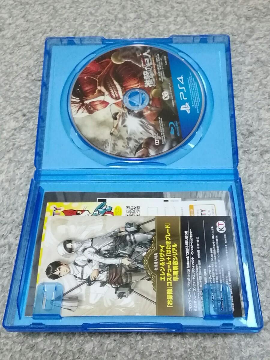 PS4 進撃の巨人