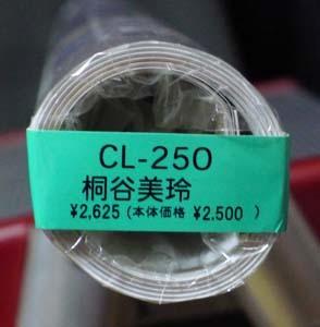 桐谷美玲 2014年 カレンダー CL-250_画像2