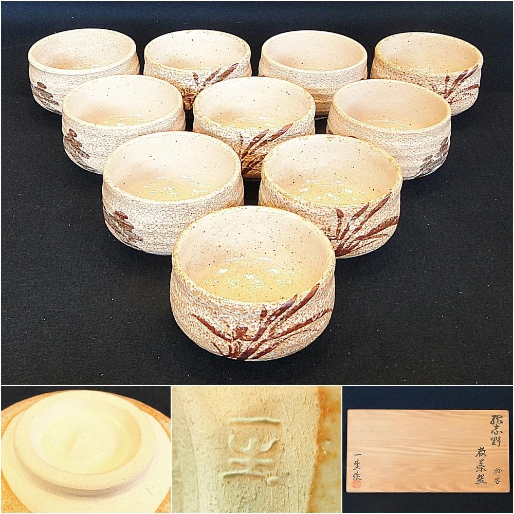 一生 絵志野数茶碗 十客:茶道具茶碗釜茶入香合棗茶杓水指建水