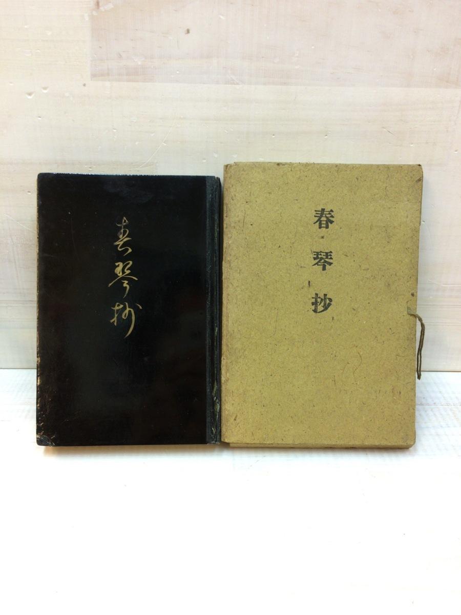 初版本『春琴抄 谷崎潤一郎 漆塗装丁』元帙_画像1