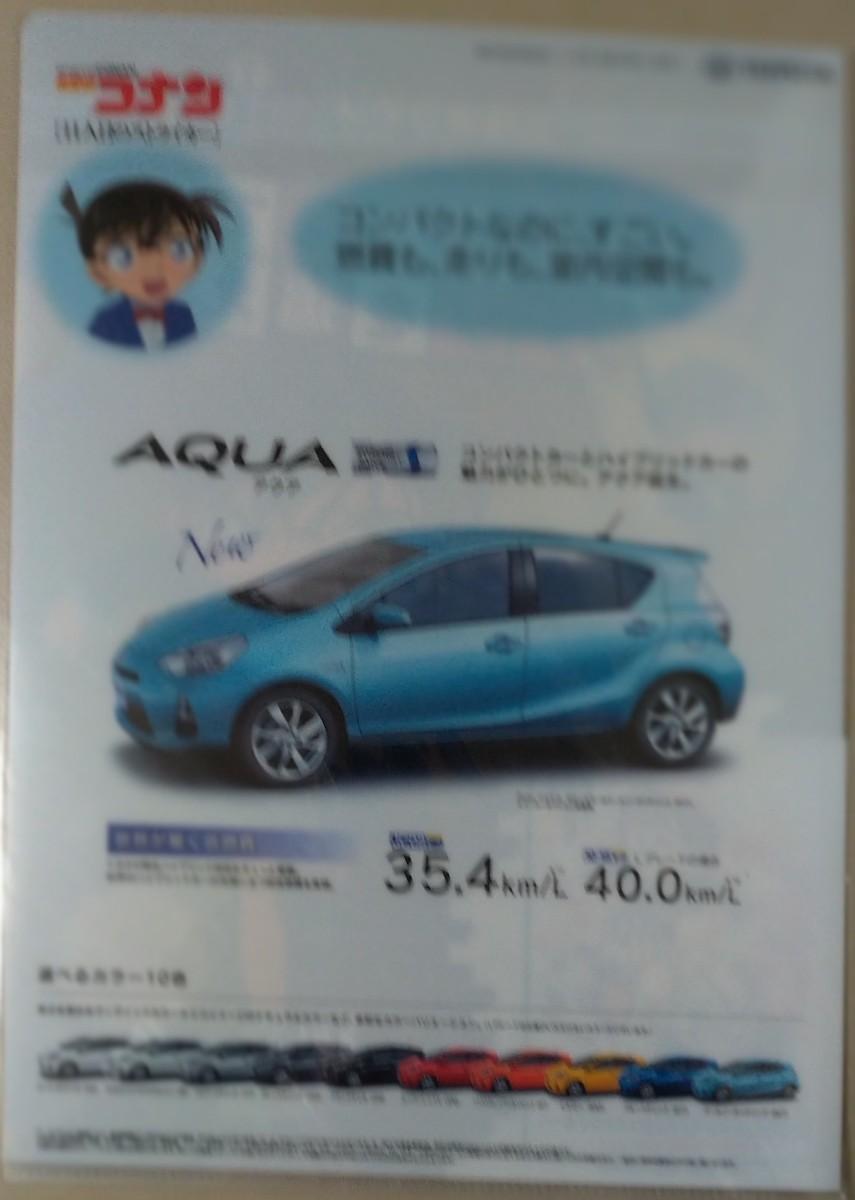 トヨタ クリアファイル A4 3枚セット コナン ポケモン