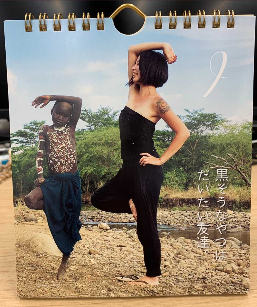 ヨシダナギ 日めくりカレンダー/アフリカ/クレージージャーニー 新品未開封_画像8