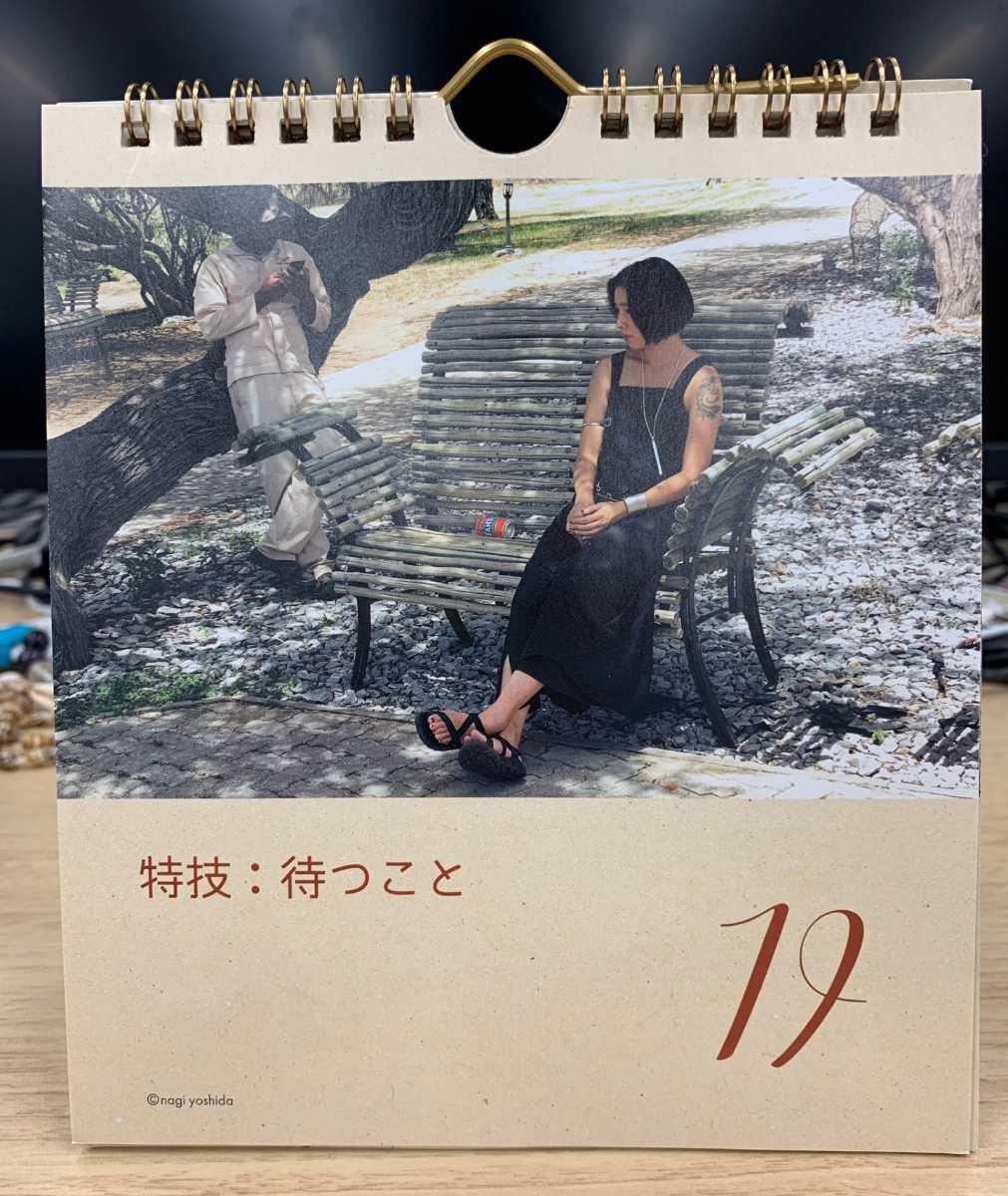ヨシダナギ 日めくりカレンダー/アフリカ/クレージージャーニー 新品未開封_画像6
