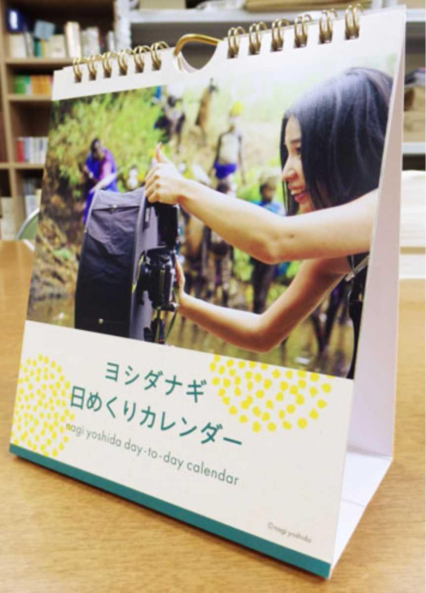 ヨシダナギ 日めくりカレンダー/アフリカ/クレージージャーニー 新品未開封_画像3
