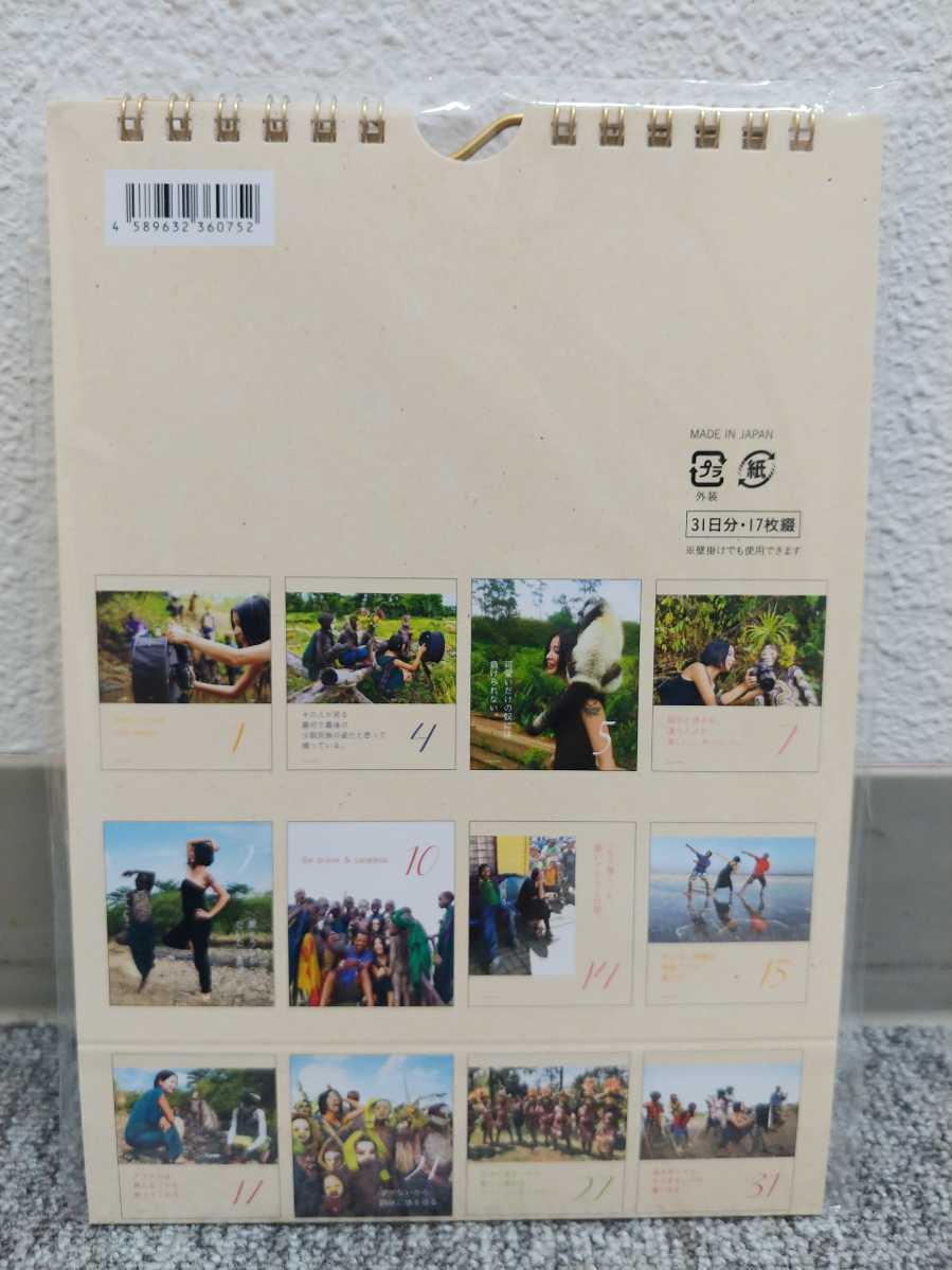 ヨシダナギ 日めくりカレンダー/アフリカ/クレージージャーニー 新品未開封_画像2