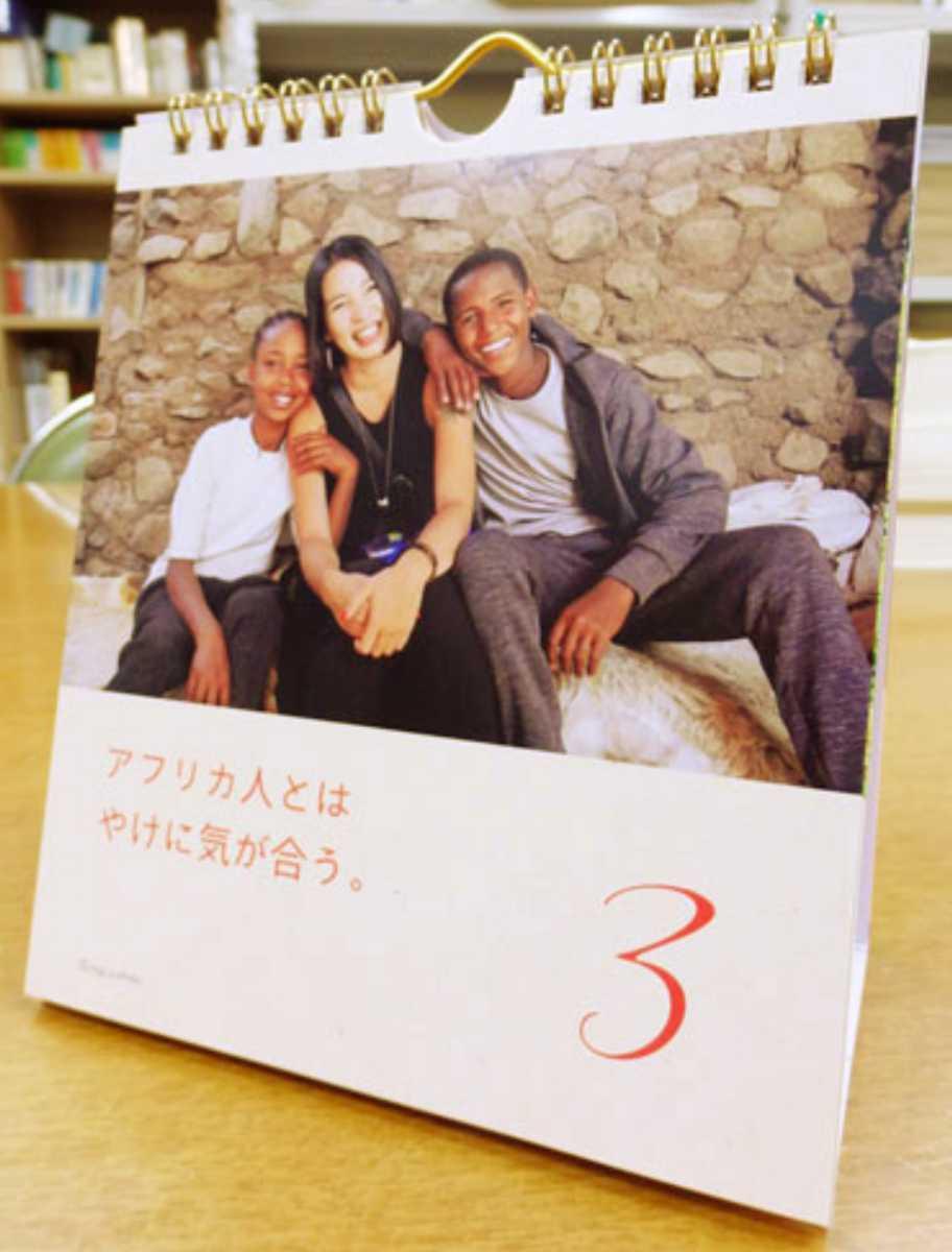 ヨシダナギ 日めくりカレンダー/アフリカ/クレージージャーニー 新品未開封_画像4