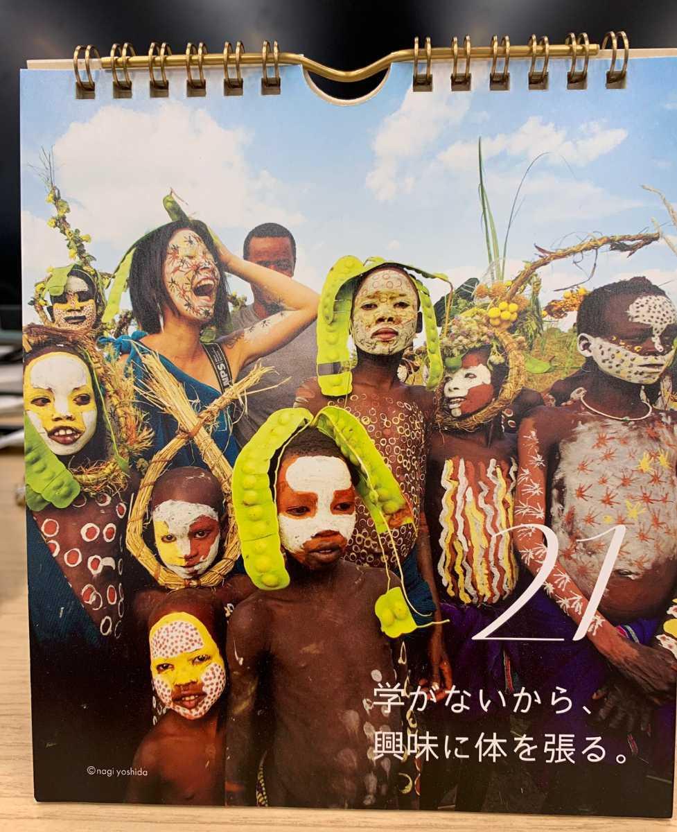 ヨシダナギ 日めくりカレンダー/アフリカ/クレージージャーニー 新品未開封_画像5