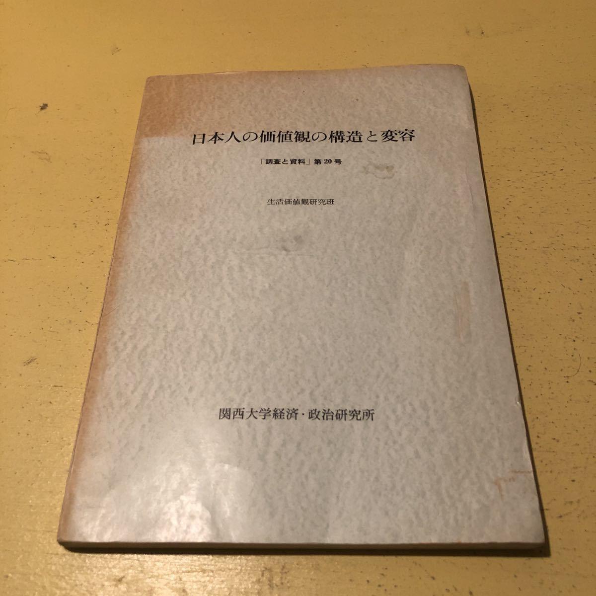 2001☆か20☆ 日本人の価値観の構造と変容 調査と資料 第20号 生活価値観研究班 関西大学経済政治研究所 昭和51年発行_画像1