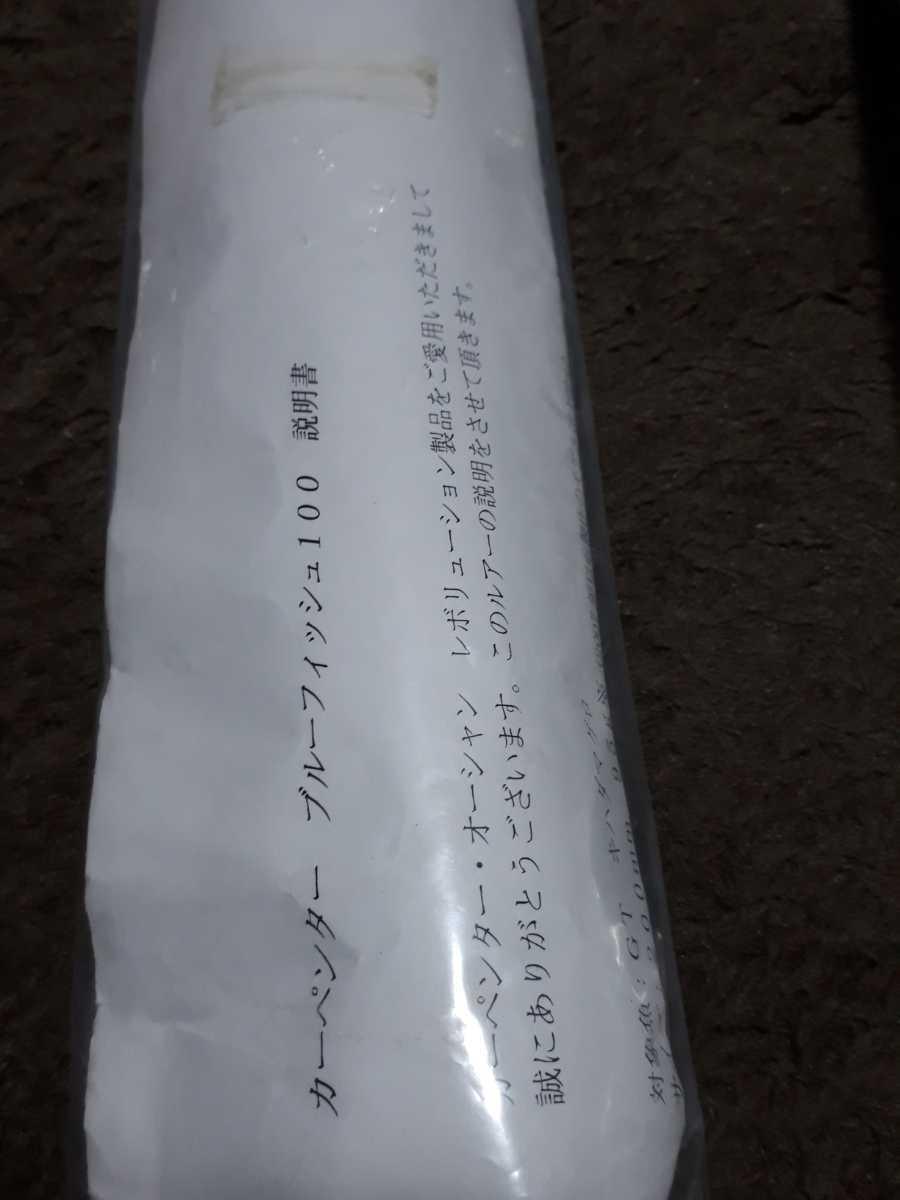 カーペンター ガンマ105 ブルーフィッシュ100 サンマ SOULS ST-66 ボウズ ドラグチェッカー_画像5