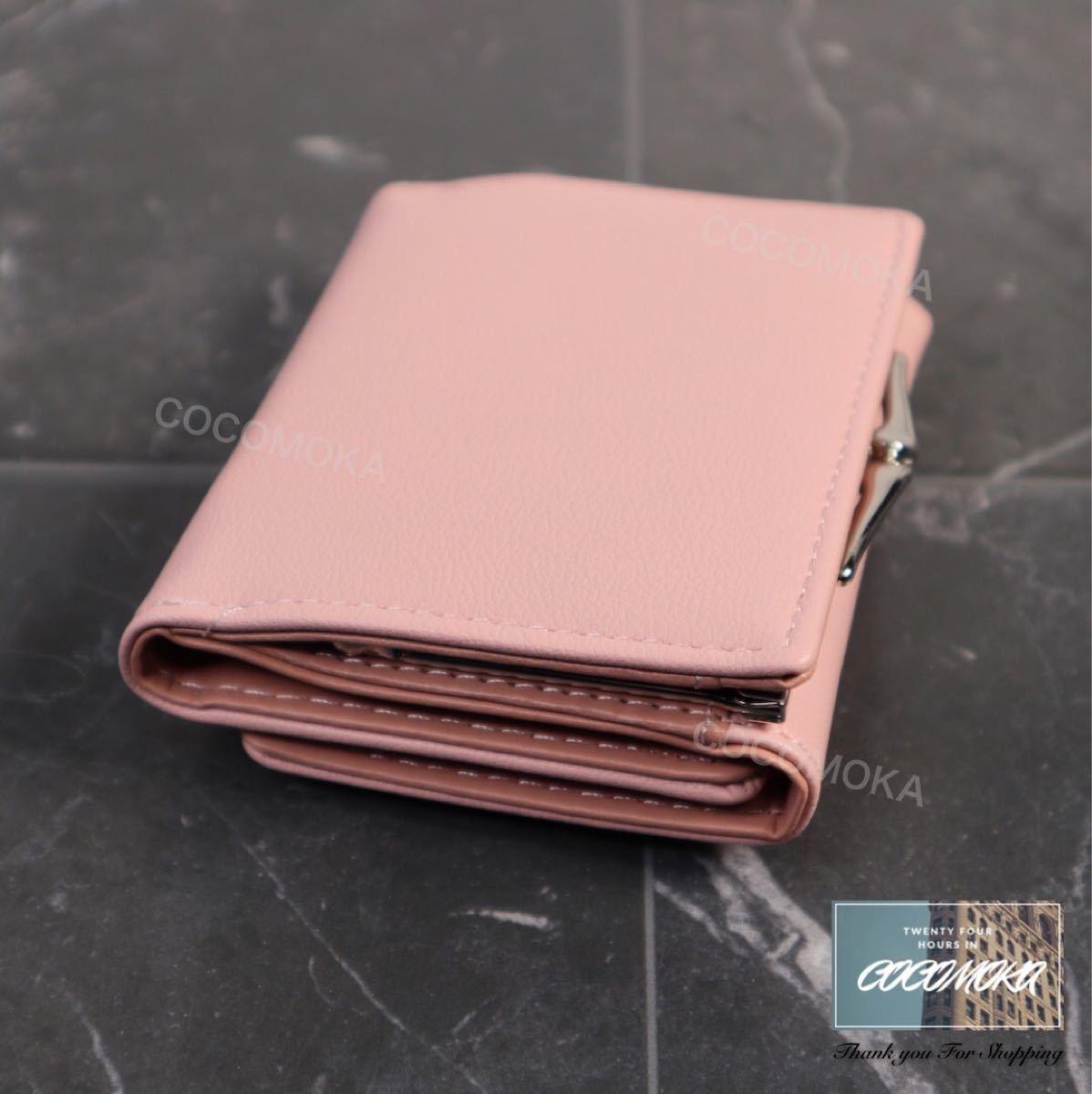 財布 レディース☆ピンク コンパクト 三つ折りタイプ がま口付き 小銭入れ