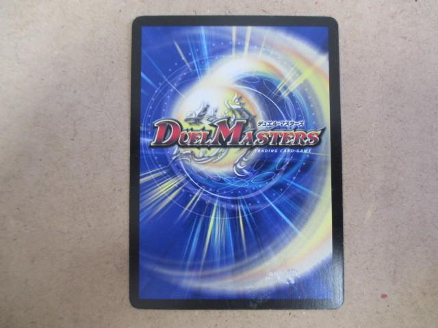 (D-1529 デュエルマスターズ DUELMASTERS エコ・アイニー 55/55DM38)中古品 トレーディングカード 10スタ~売り切り!_画像2