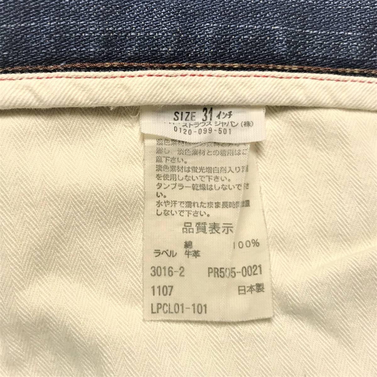 LEVISリーバイス PR505プレミアムストレートジーンズ メンズ31インチ79cm 日本製 柔らか左綾織りブロークンデニム_画像8