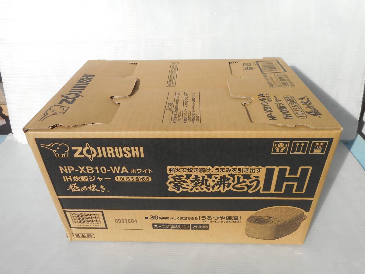 新品・保証アリ・送込 象印 IH炊飯ジャー NP-XB10-WA 5.5合炊き 豪熱沸とうIH 極め炊き ZOJIRUSHI