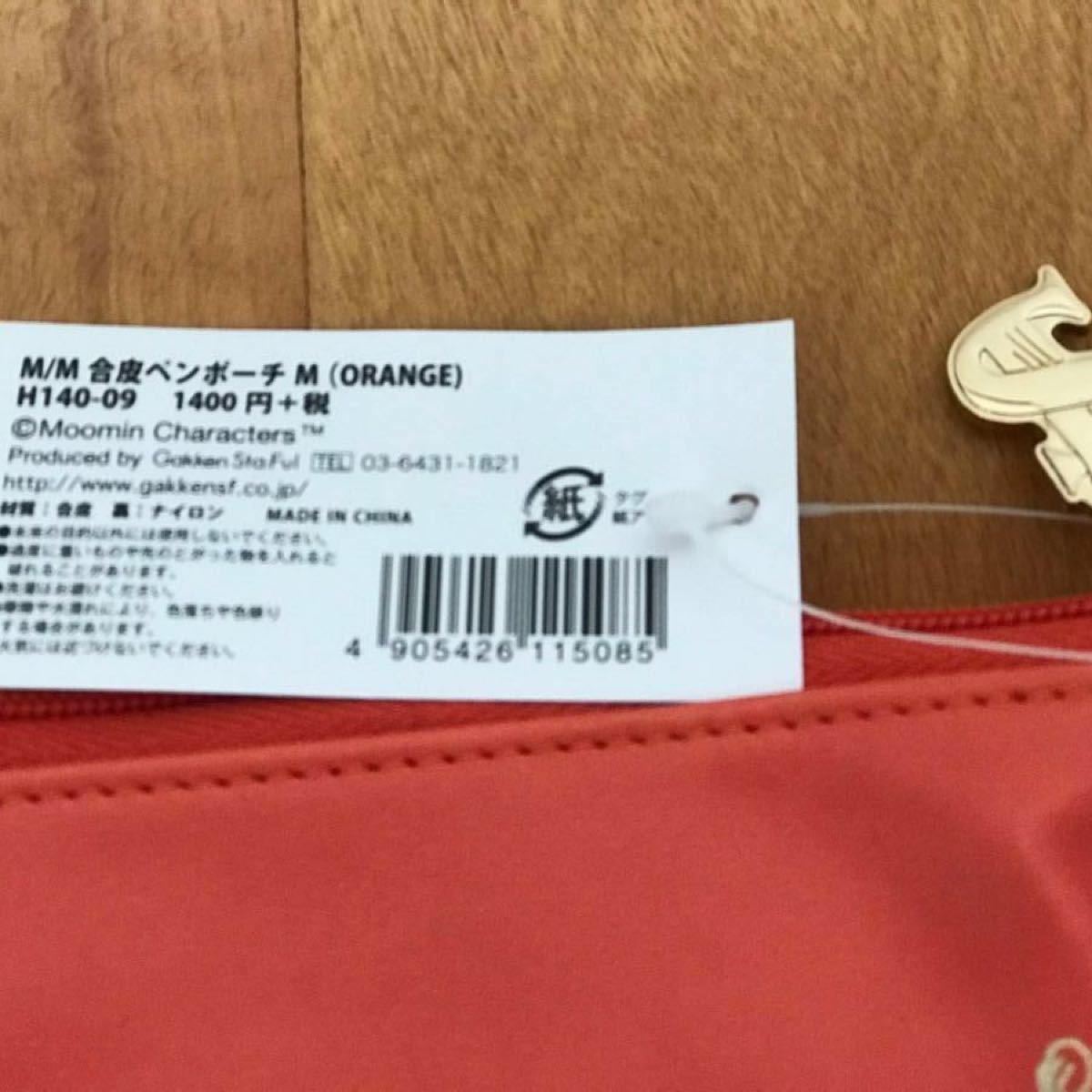 【ペンケース】ムーミンmoomin合皮ペンポーチH140-09