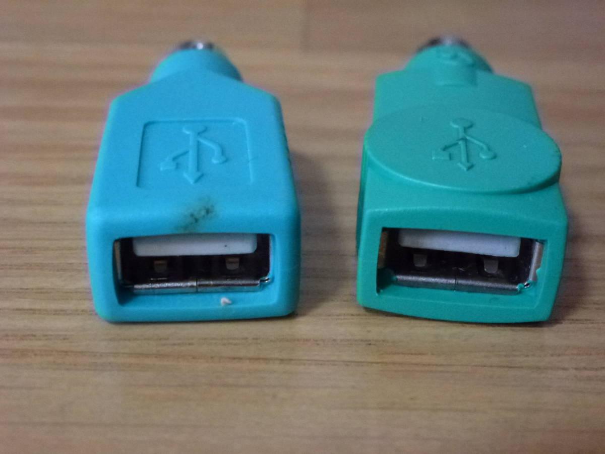 送料無料 2個 PS/2 USB 変換コネクタ データ通信 マウス キーボード 中古 使用頻度少ない 他にケーブルあり まとめ発送可_画像3