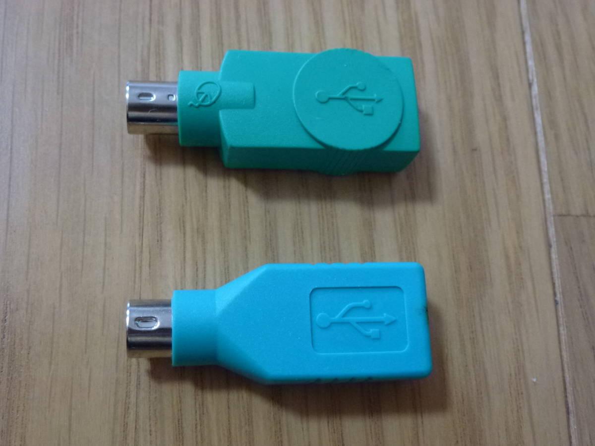 送料無料 2個 PS/2 USB 変換コネクタ データ通信 マウス キーボード 中古 使用頻度少ない 他にケーブルあり まとめ発送可_画像1
