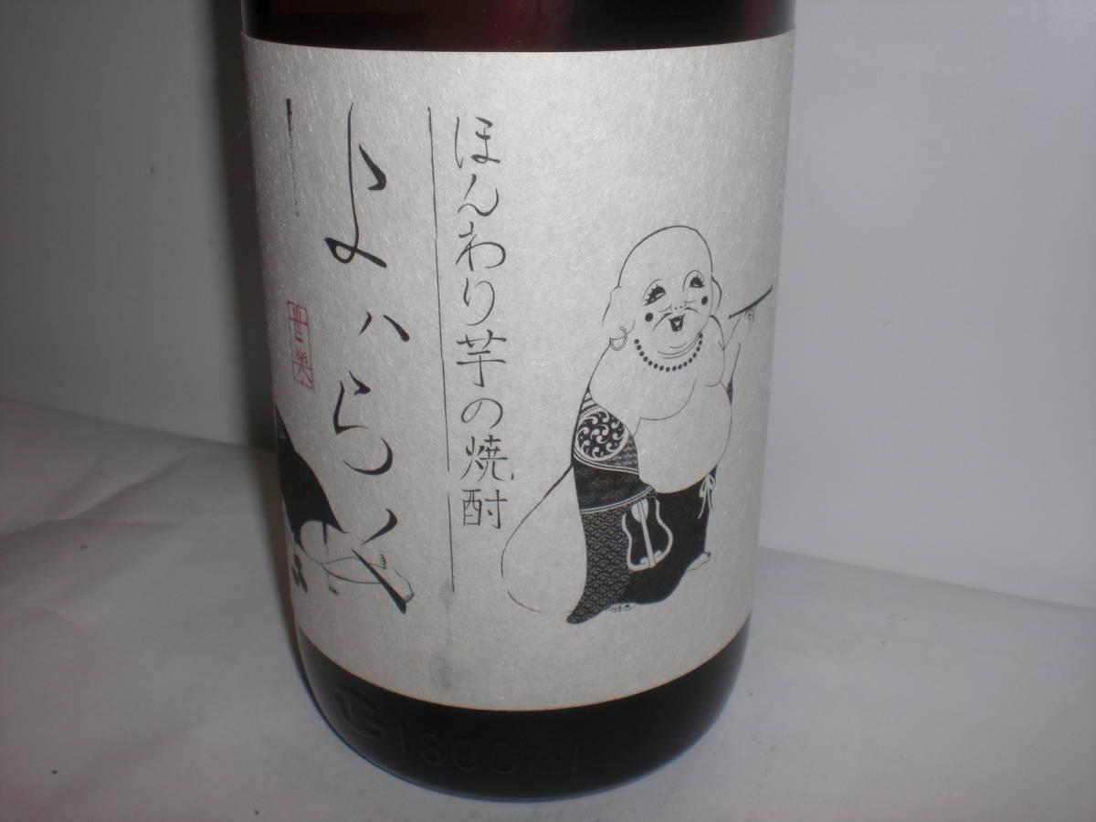 酒蔵王手門/終売商品、よハらく22度1800ミリ芋焼酎_画像2