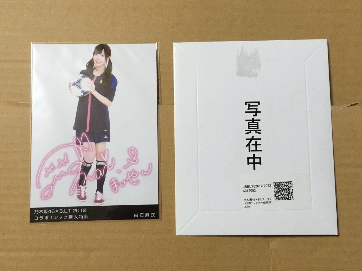 乃木坂46 BLTコラボTシャツ 白石麻衣 特典 生写真 付き 未開封 Mサイズ
