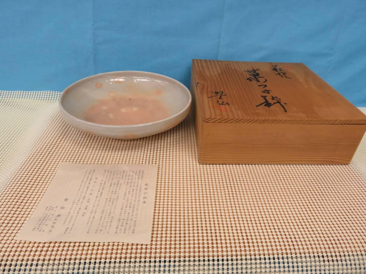 萩焼、菓子鉢、豊仙窯。_画像1