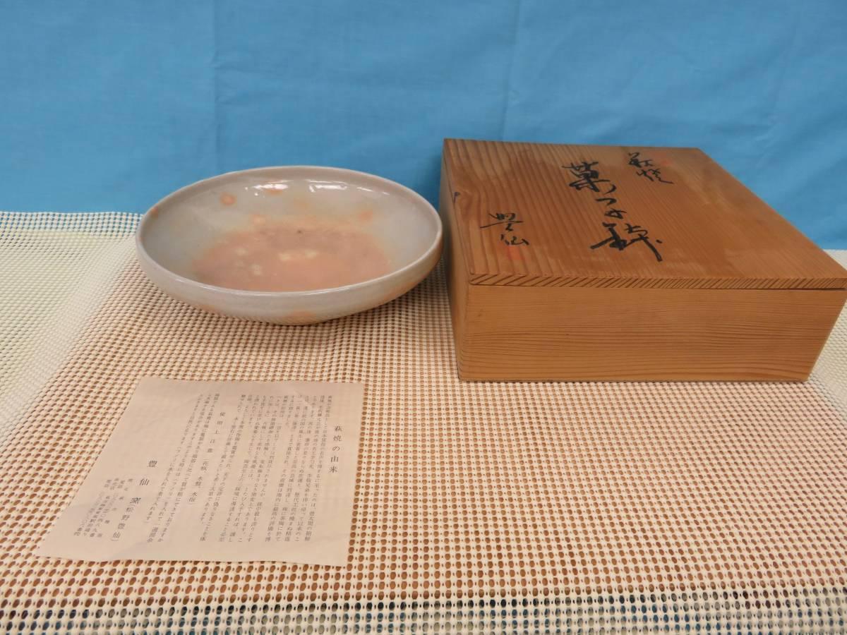 萩焼、菓子鉢、豊仙窯。_画像2