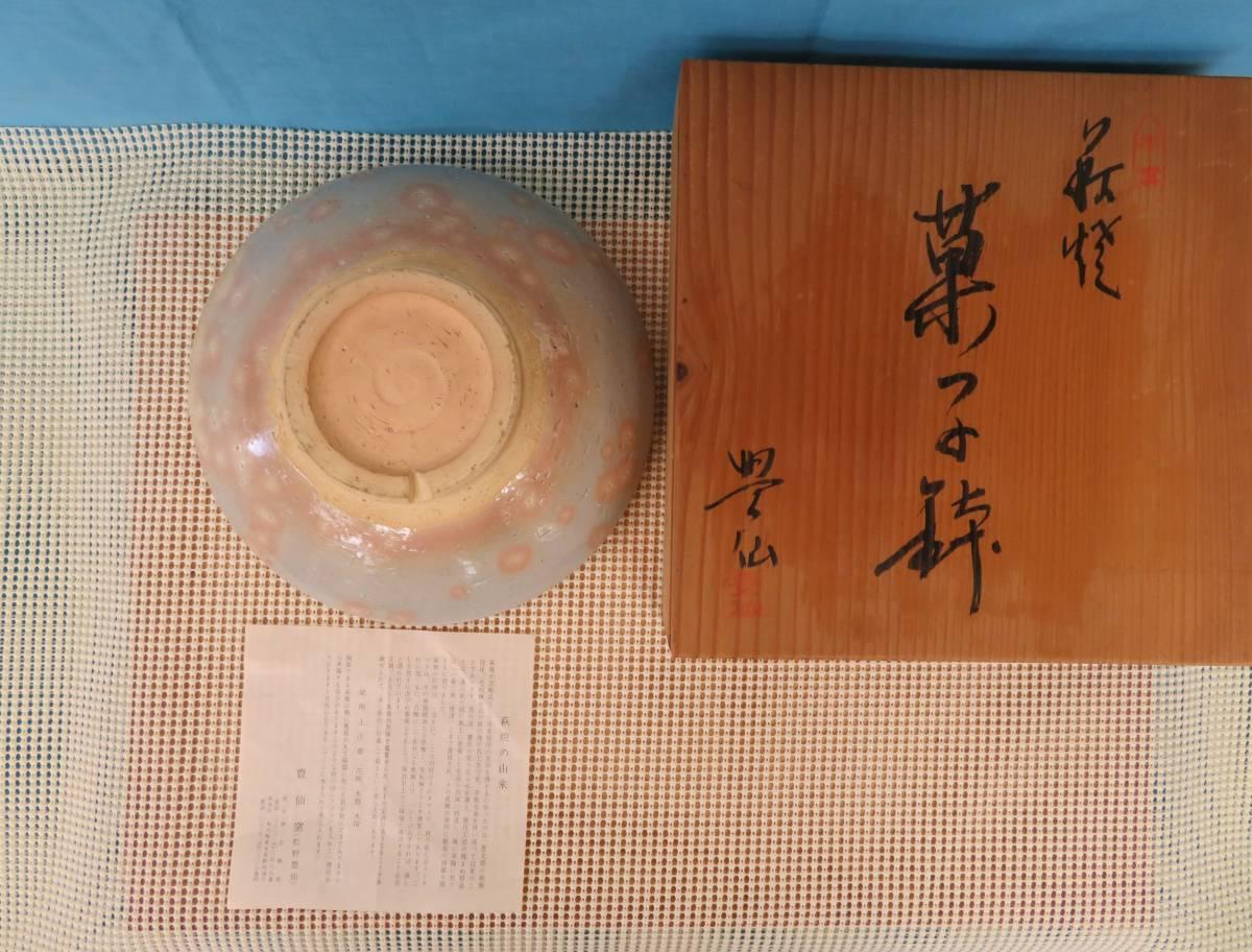 萩焼、菓子鉢、豊仙窯。_画像4
