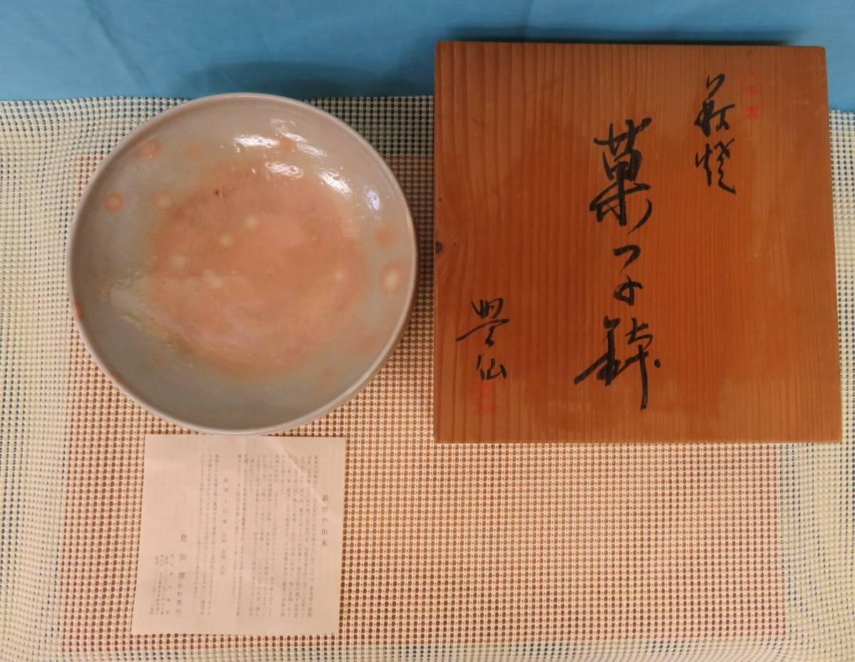 萩焼、菓子鉢、豊仙窯。_画像3