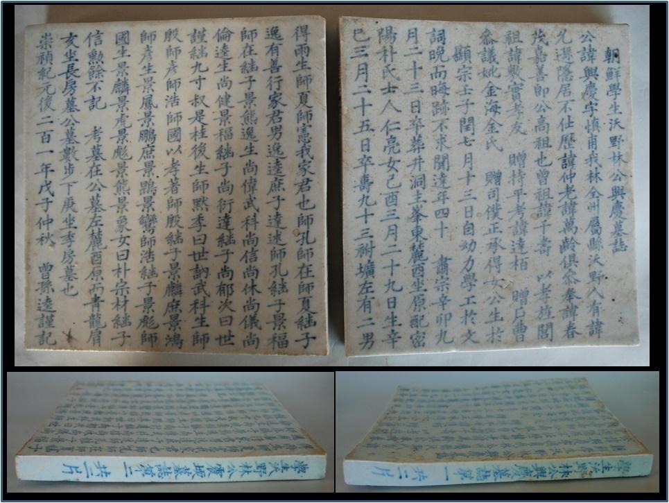 李朝 白磁青華墓誌 崇禎紀元後二百一年(1829年)謹記 広州官窯分院里窯